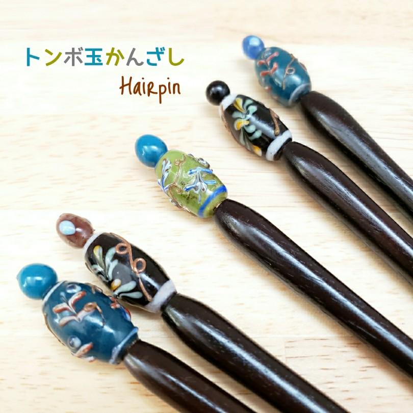 上品 かんざし トンボ玉 ヘアアクセサリー ヘアアレンジ 流行 髪飾り ウッドピック ヘアピック ヘアピン