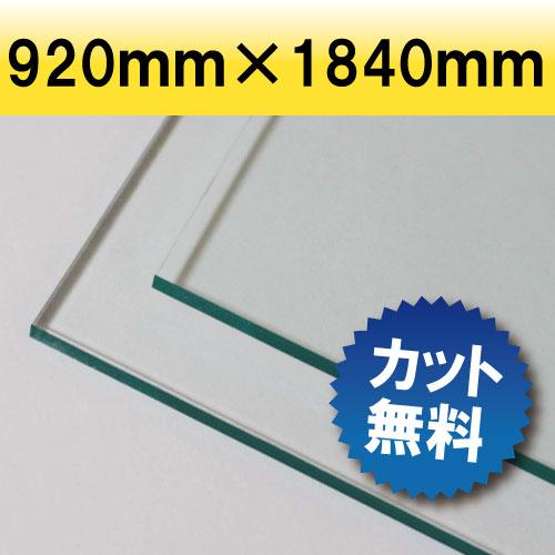 透明アクリル ガラス色 915mm×1830mm 厚み3mm アクリル アクリル板 アクリルボード テーブルマット テーブル クリア カット マット 加工 業務用 通販