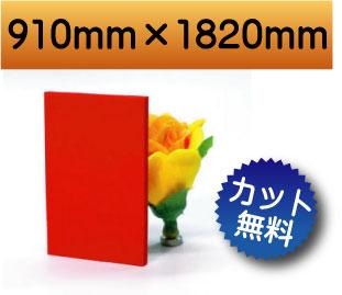 カラー発泡塩ビ板 レッド 赤色 910mm×1820mm DIY 厚み3mm