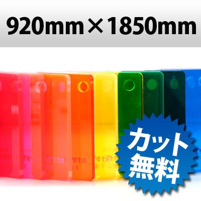 オーダーカット 透明カラー アクリル板 キャスト板 920mm×1850mm 厚み 3 mm