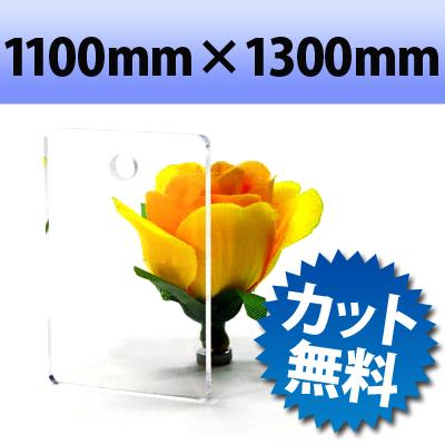 【2カット無料!】アクリル板(キャスト板) 透明-1100mm× 1300mm  厚み3mm
