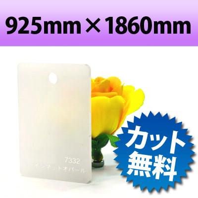 カラーアクリル板(キャスト板) オパール-925mm×1860mm  厚み5mm