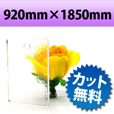 カラーアクリル板 キャスト板 カスミ-920mm×1850mm 厚み3mm 専門店だからサイズ厚み種類が豊富