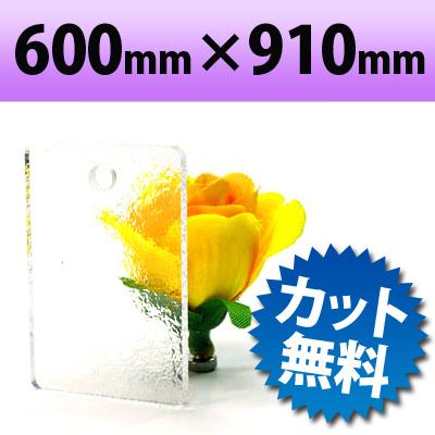 カラーアクリル板 キャスト板 カスミ 600mm×910mm 厚み5mm DIY 工作 日曜大工