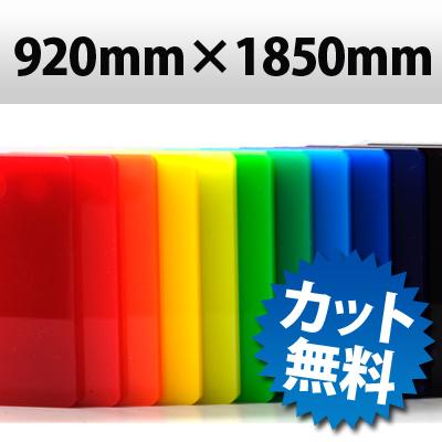 不透明カラー アクリル板 キャスト板 920mm×1850mm 厚み 3 mm