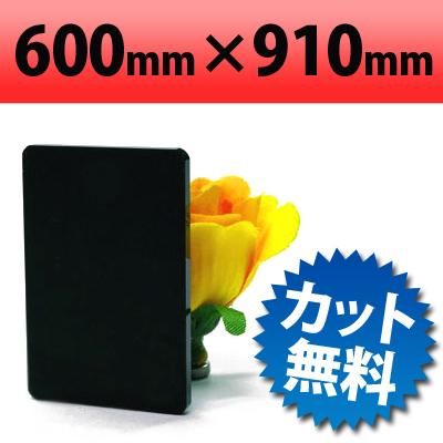 塩ビ板 片面つや消しブラック 910×600mm 厚み3mm