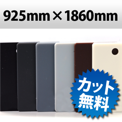 カラーアクリル-マット板 キャスト板 920mm×1850mm 厚み 2 mm 取り寄せ商品
