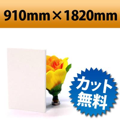 発泡塩ビ板 ピュアホワイト 910×1820mm 厚み3mm 塩ビシート 加工 ホワイト 白 通販