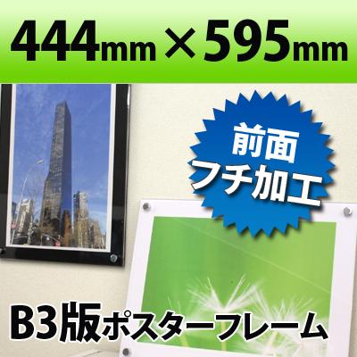 ポスターフレーム B3判サイズ 白 黒 444×595mm アクリル製 国産高級 クリア 透明 職人さんが一つ一つ真心をこめて製作しています ディスプレイ POP おしゃれ インテリア オシャレ 通販