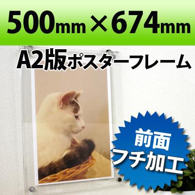 ポスターフレーム A2判サイズ 透明 500×674mm アクリル製 国産高級 クリア 職人さんが一つ一つ真心をこめて製作しています ディスプレイ POP おしゃれ インテリア オシャレ 通販