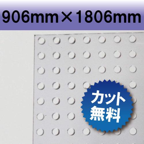 塩ビパンチ板 透明色 クリアカラー 906×1806mm 厚み3mm