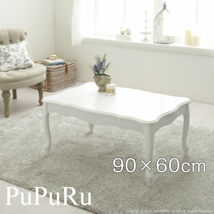 こたつ テーブル ねこ脚 フローラ 【90cm×60cm】白 【代引き不可】【送料無料】