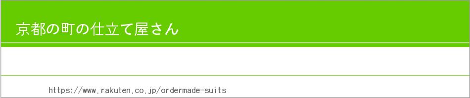 京都の町の仕立て屋さん:生地から選んでお好きなデザインでスーツを仕立てます。