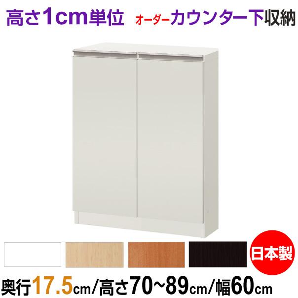 オーダーカウンター下/窓下収納 高さ70-89cm×幅60cm×奥行17.5cm (スリムタイプ) 扉付き