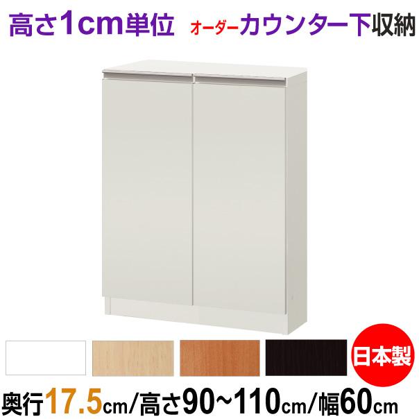 オーダーカウンター下/窓下収納 高さ90-110cm×幅60cm×奥行17.5cm (スリムタイプ) 扉付き