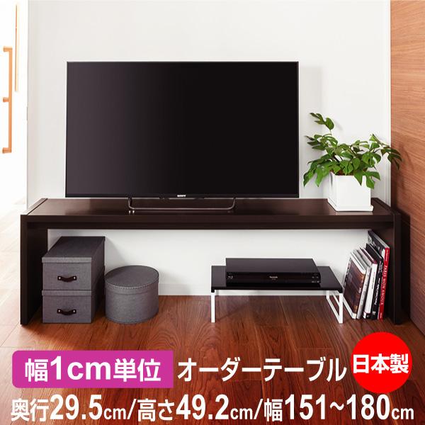 日本製 オーダーコンソール コンソールテーブル 高さ49.2cm 奥行29.5cm 幅151~180cm