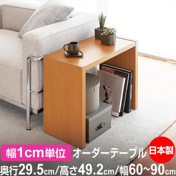 日本製 オーダーコンソール コンソールテーブル 高さ49.2cm 奥行29.5cm 幅60~90cm