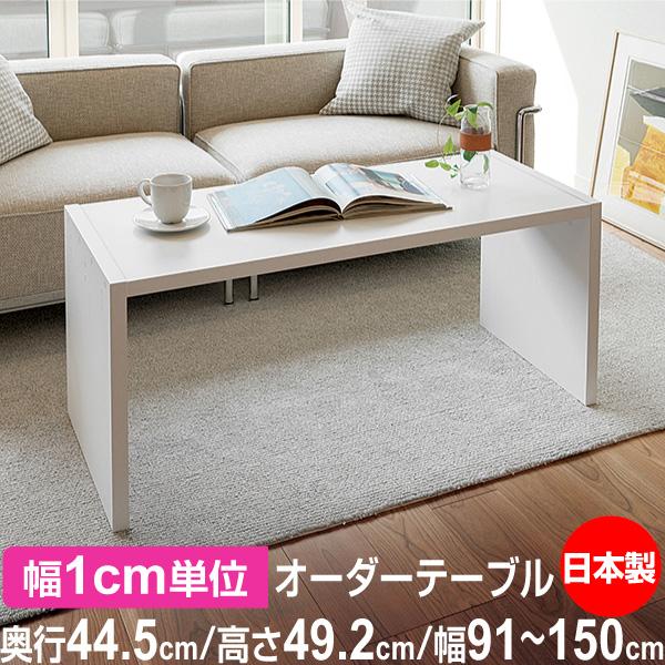日本製 オーダーコンソール コンソールテーブル 高さ49.2cm 奥行44.5cm 幅91~150cm