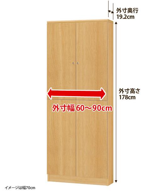 【最大3,500円OFFクーポン!】全面扉付オーダーマルチラック(耐荷重タイプ)奥行19cm×高さ178cm 棚板6枚仕様