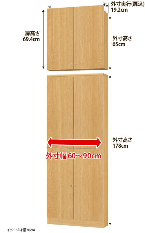 【最大3,500円OFFクーポン!】壁面収納本棚 オーダーマルチラック 全面扉付き 奥行19cm×天井高250~259cm対応(耐荷重タイプ)棚板6枚仕様