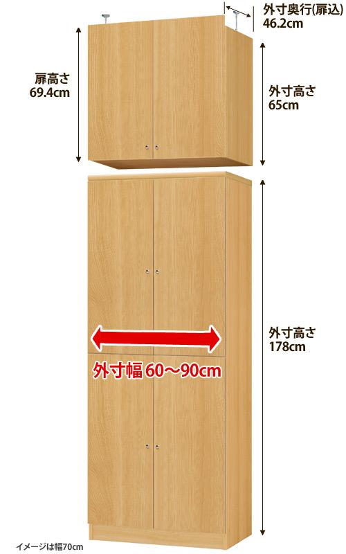壁面収納本棚 オーダーマルチラック 全面扉付き 奥行46cm×天井高250~259cm対応(耐荷重タイプ)棚板6枚仕様