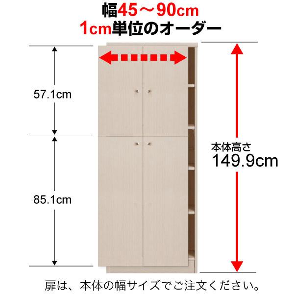 オーダーマルチラック専用 後付扉 幅45~90cm両開き 高さ149.9cm用 Type149.9