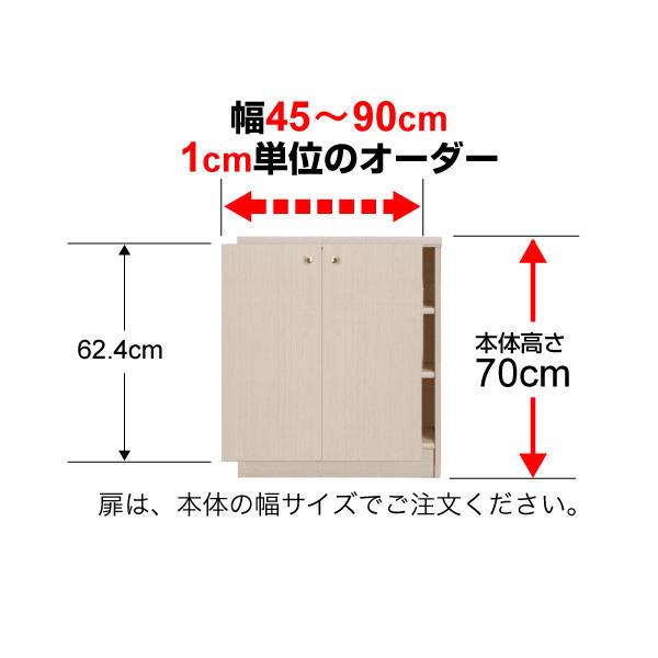 オーダーマルチラック専用 後付扉 幅45~90cm両開き 高さ70cm用 Type70