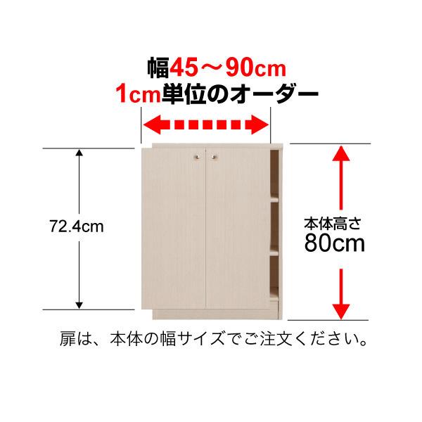 オーダーマルチラック専用 後付扉 幅45~90cm両開き 高さ80cm用 Type80