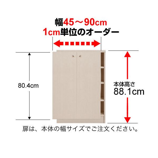 オーダーマルチラック専用 後付扉 幅45~90cm両開き 高さ88.1cm用 Type88.1