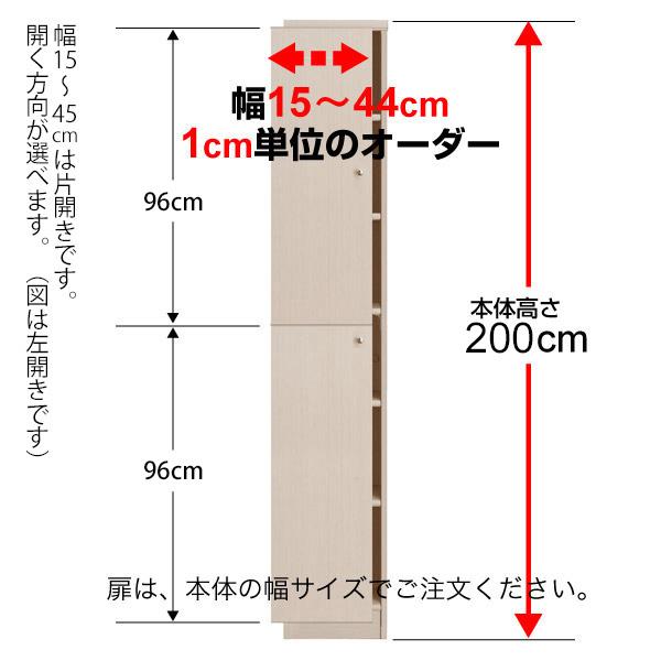 オーダーマルチラック専用 後付扉 幅15~44cm片開き 高さ200cm用 Type200