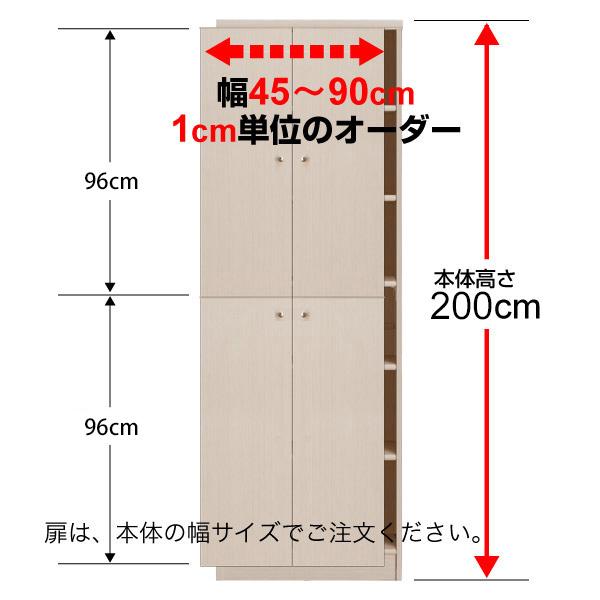 オーダーマルチラック専用 後付扉 幅45~90cm両開き 高さ200cm用 Type200