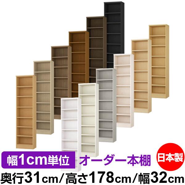 幅1cm単位 オーダー本棚 丈夫でたわみにくく 1年間品質保証 低ホルムアルデヒド 安心の日本製 収納棚 業務用 オフィス 店舗 事務所にもおすすめ オーダー 本棚 収納 SALE 棚 書棚 ラック オープンラック シェルフ 幅32cm 業界No.1 本収納 オーダーマルチラック 奥行31cm サイズオーダー 書類 送料無料 シンプル 標準タイプ 雑誌 書庫 大容量 高さ178cm 頑丈