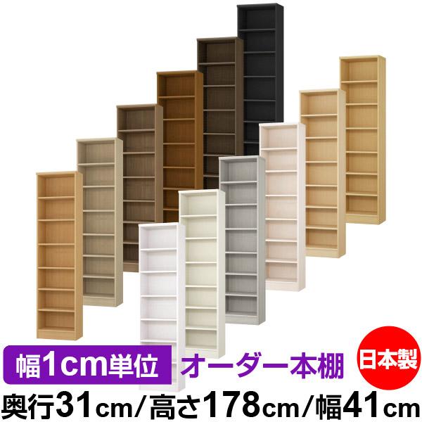 幅1cm単位 オーダー本棚 丈夫でたわみにくく 1年間品質保証 低ホルムアルデヒド 安心の日本製 収納棚 業務用 オフィス 店舗 事務所にもおすすめ オーダー 本棚 収納 棚 書棚 ラック 大容量 チープ シェルフ 送料無料 幅41cm 雑誌 奥行31cm サイズオーダー 本収納 書類 高さ178cm オーダーマルチラック オープンラック 頑丈 書庫 シンプル 標準タイプ ついに入荷