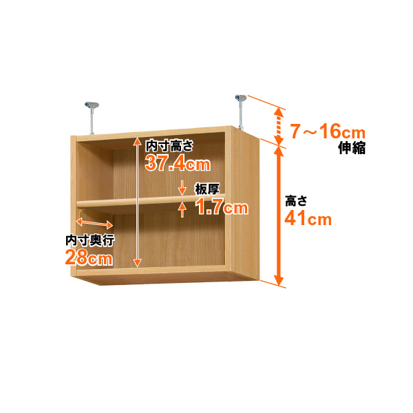 天井 つっぱり 上置棚【オーダーマルチラック専用】【標準タイプ】奥行31cm×高さ41cm×幅47cm