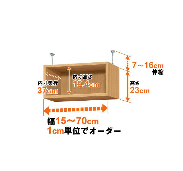 天井 つっぱり 上置棚【オーダーマルチラック専用】【標準タイプ】奥行40cm×高さ23cm×幅66cm