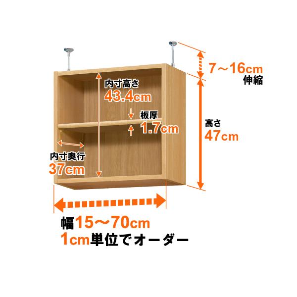 天井 つっぱり 上置棚【オーダーマルチラック専用】【標準タイプ】奥行40cm×高さ47cm×幅33cm