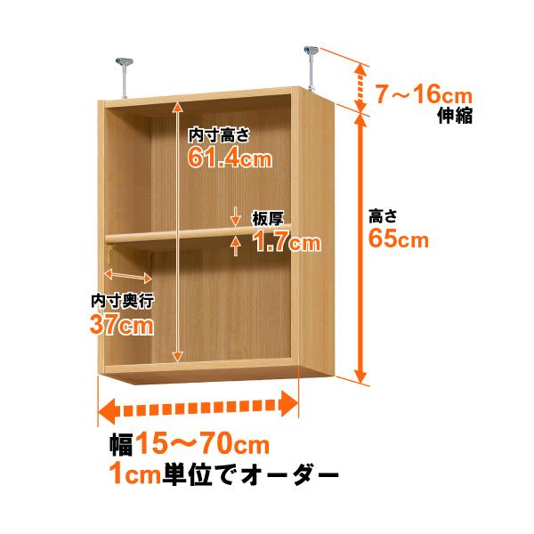 オーダーマルチラック専用 天井つっぱり上置棚【標準タイプ】奥行40cm×高さ65cm×幅45cm