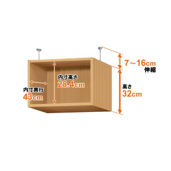 天井 つっぱり 上置棚【オーダーマルチラック専用】【標準タイプ】奥行46cm×高さ32cm×幅37cm
