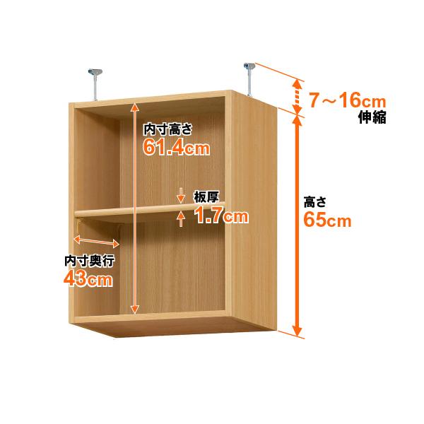 オーダーマルチラック専用 天井つっぱり上置棚【標準タイプ】奥行46cm×高さ65cm×幅56cm