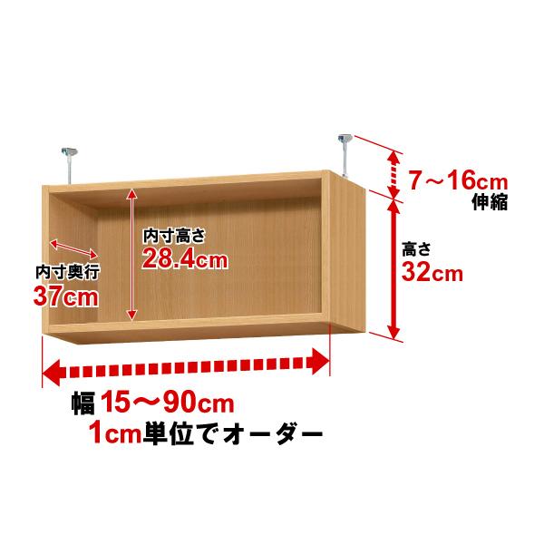天井 つっぱり 上置棚【オーダーマルチラック専用】【耐荷重・タフタイプ】奥行40cm×高さ32cm×幅58cm