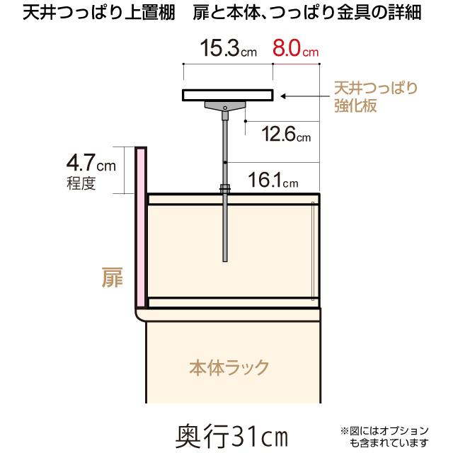 【耐荷重・タフタイプ】 【オーダーマルチラック専用】 奥行31cm×高さ47cm×幅71cm 天井 上置棚 つっぱり