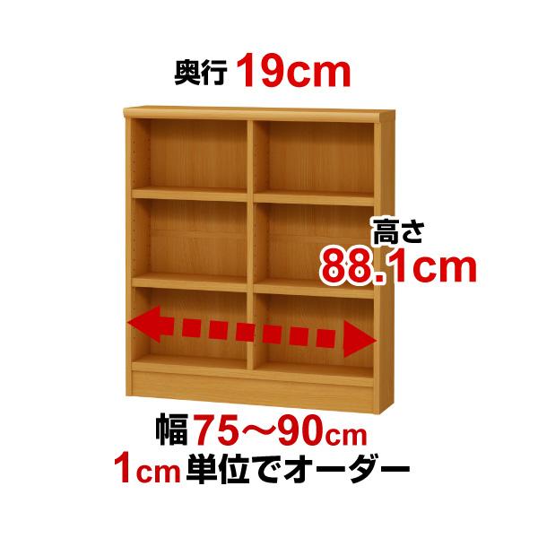 オーダーワイドラック奥行19cm×高さ88.1cm×幅75~90cm