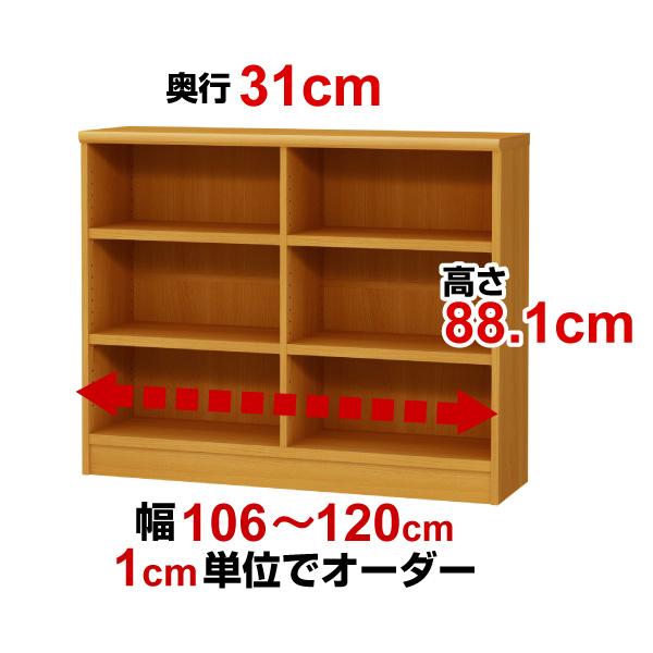 オーダーワイドラック奥行31cm×高さ88.1cm×幅106~120cm