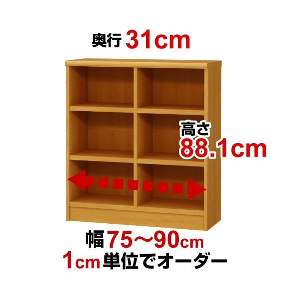 オーダーワイドラック奥行31cm×高さ88.1cm×幅75~90cm
