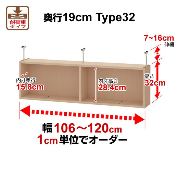 オーダーワイドラック専用 天井つっぱり上置棚(W106~120)19-32