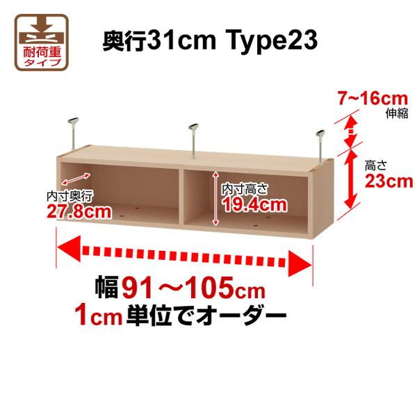 オーダーワイドラック専用 天井つっぱり上置棚(W91~105)31-23