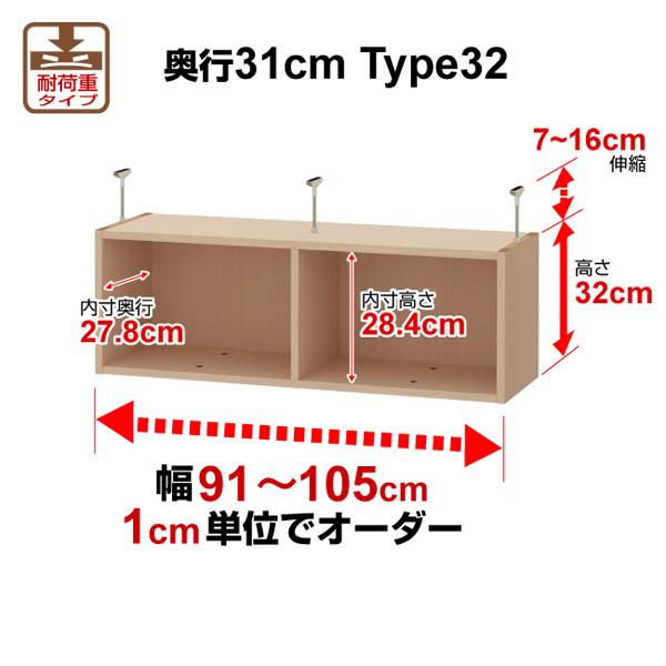 オーダーワイドラック専用 天井つっぱり上置棚(W91~105)31-32