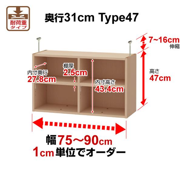 オーダーワイドラック専用 天井つっぱり上置棚(W75~90)31-47