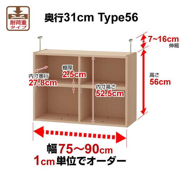 オーダーワイドラック専用 天井つっぱり上置棚(W75~90)31-56