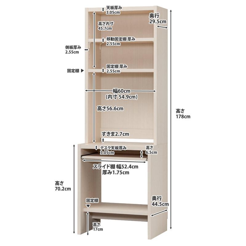 パソコンデスクラック 高さ178cm×幅60cm×奥行44.5cm